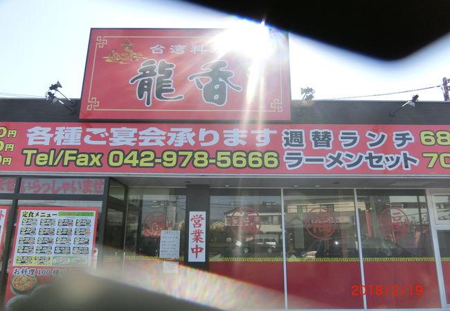 台湾料理 龍香 飯能店