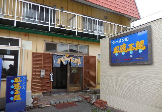 風連正麺 本店