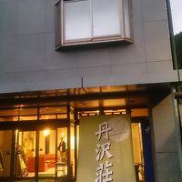 中川温泉 うぐいすの里 丹沢荘 写真