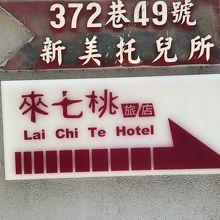 ライ チー テゥ ホテル