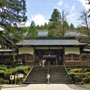 観光客はここから 永平寺 通用門