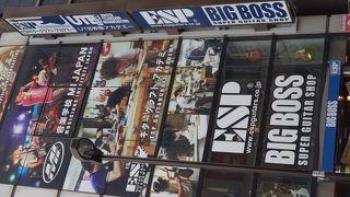 BIG BOSS (新館 お茶の水駅前店)