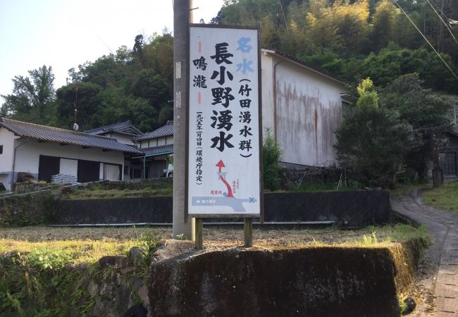 竹田湧水群