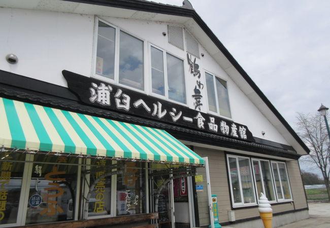浦臼ヘルシー食品物産館