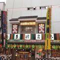 写真:浅草演芸ホール
