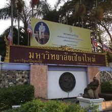 タイ国立チェンマイ大学