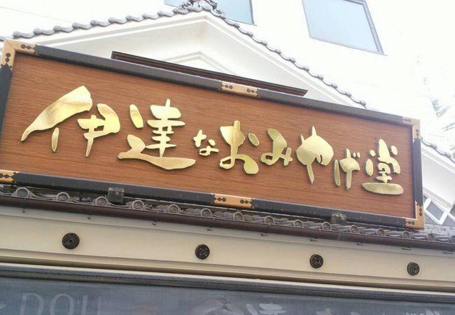 瑞巌寺参道前のおみやげ屋