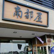松島の食事処