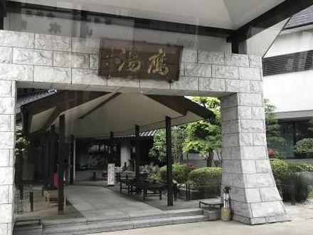 作並温泉 鷹泉閣 岩松旅館 写真