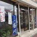 写真:香川菓子店