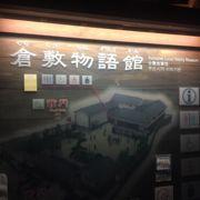 倉敷美観地区の入り口の建物