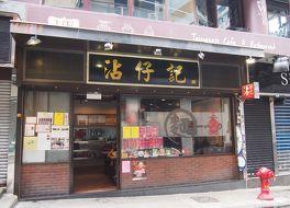 沾仔記 (威霊頓街店)
