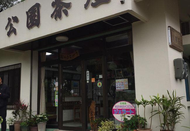 川平公園茶屋