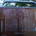 写真:立川氏館跡
