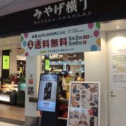 5月5日に行ったら五千円以上購入者に無料で発送してくれるサービスあった