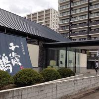 千歳鶴 酒ミュージアム 写真