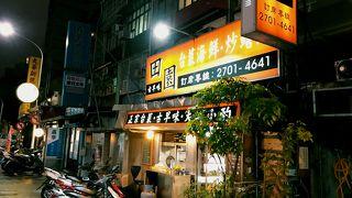 田園台湾料理(ティエンユェンタイワンリャオリ)