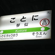 地下鉄琴似駅とは離れています