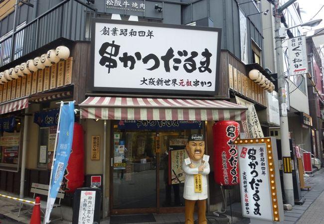 元祖串かつ だるま 法善寺店