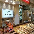 写真:うおひで 鎌倉東急ストア店