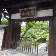 足利義光が禅寺として建立した古刹