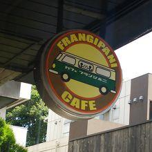 カフェ フランジパニ