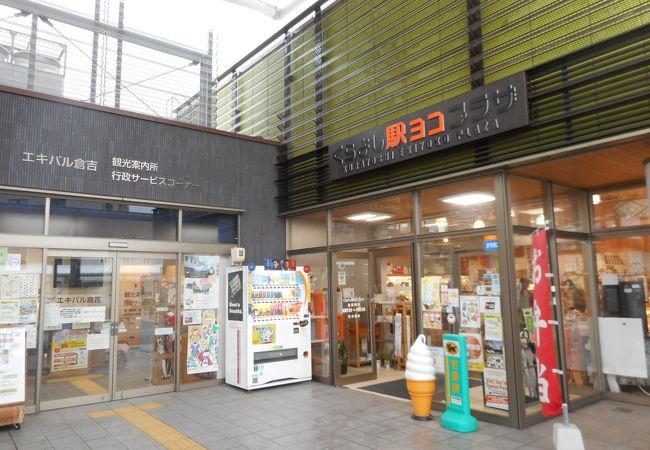 くらよし駅ヨコプラザ