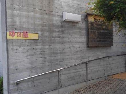 かいづか温泉リゾート ほの字の里 写真