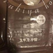 豆腐の味噌漬けが有名です