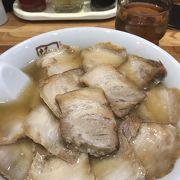 チャーシュー麺がすごい