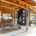 写真:箸折茶屋
