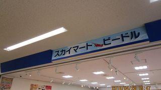 青森県のお土産が揃っています