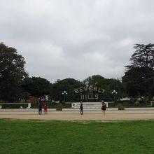 ウエストウッド メモリアルパーク