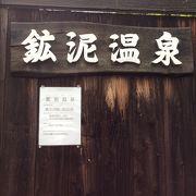 台南の関子嶺温泉に通じるところあり