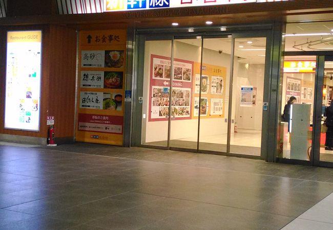 広島新幹線名店街