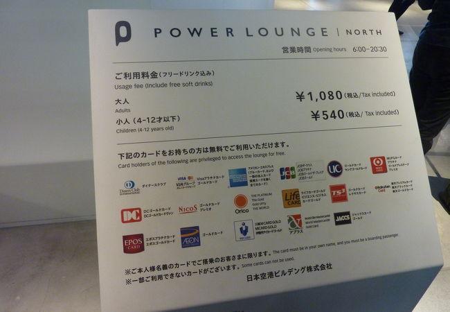 POWER LOUNGE NORTH (第1旅客ターミナル2F 北ウイング)