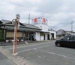 丸半堀江商店