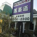 馬車道 京王多摩川駅前店