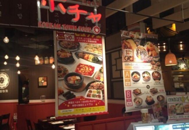 ヨドバシカメラの韓国料理店
