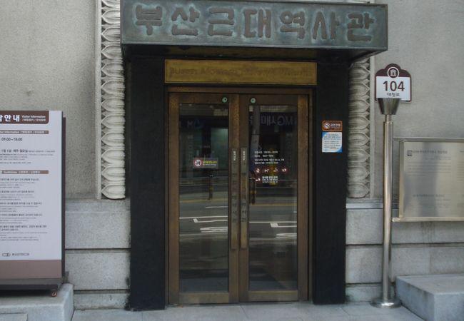 釜山の近代史を教えてくれる歴史館です。