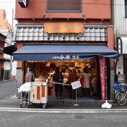 本店横の総菜店
