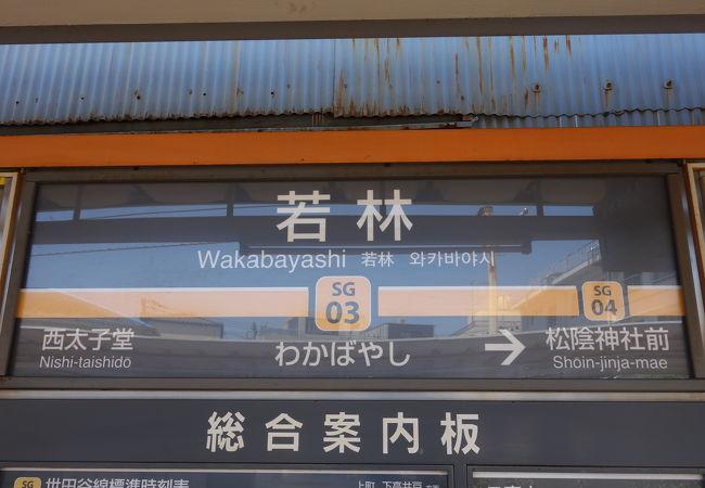 若林駅 (東京都)