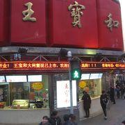 上海蟹を食べました。