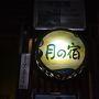 鎌倉観光に!駅前で便利です