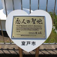 「恋人の聖地」の看板