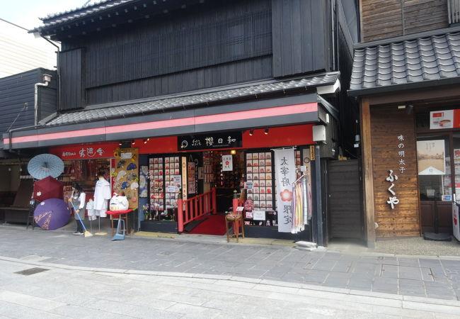 櫻日和 布遊舎 (大宰府店)
