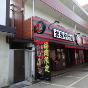 西鉄の太宰府駅そばにあります。