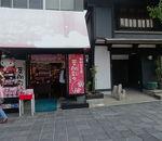 葉朗彩々 (太宰府店)