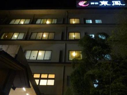 会津東山温泉 御宿東鳳 写真