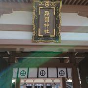 島津の家紋の幕が印象的